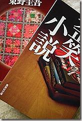 2012_0504_084845-P1160246 - コピー