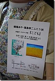 2012_0514_055113-P1160340 - コピー