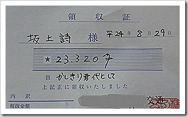 2012_0829_145118-P1170975