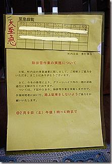 2013_0212_062937-P1220024