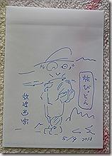 2013_0509_173818-P1230955