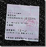 2013_0807_131212-P1250802